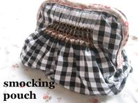 Smocking_pouch